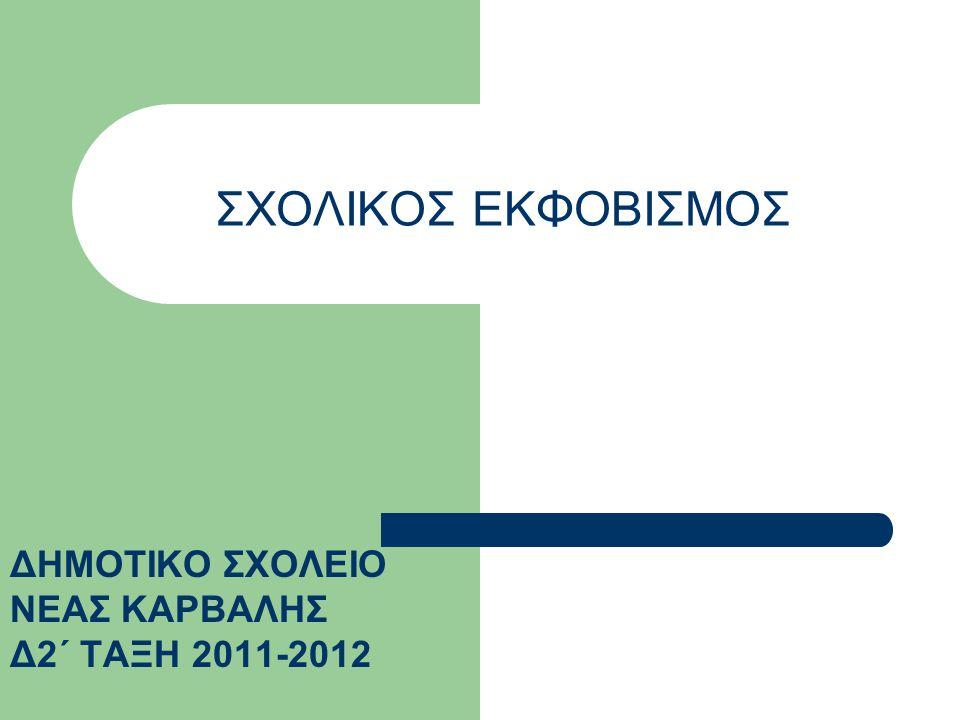 ΔΗΜΟΤΙΚΟ ΣΧΟΛΕΙΟ ΝΕΑΣ ΚΑΡΒΑΛΗΣ Δ2΄ ΤΑΞΗ 2011-2012