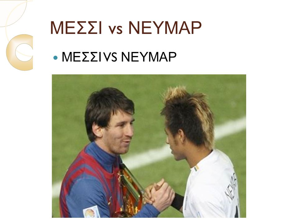 ΜΕΣΣΙ vs ΝΕΥΜΑΡ ΜΕΣΣΙ VS ΝΕΥΜΑΡ 2/6/2012
