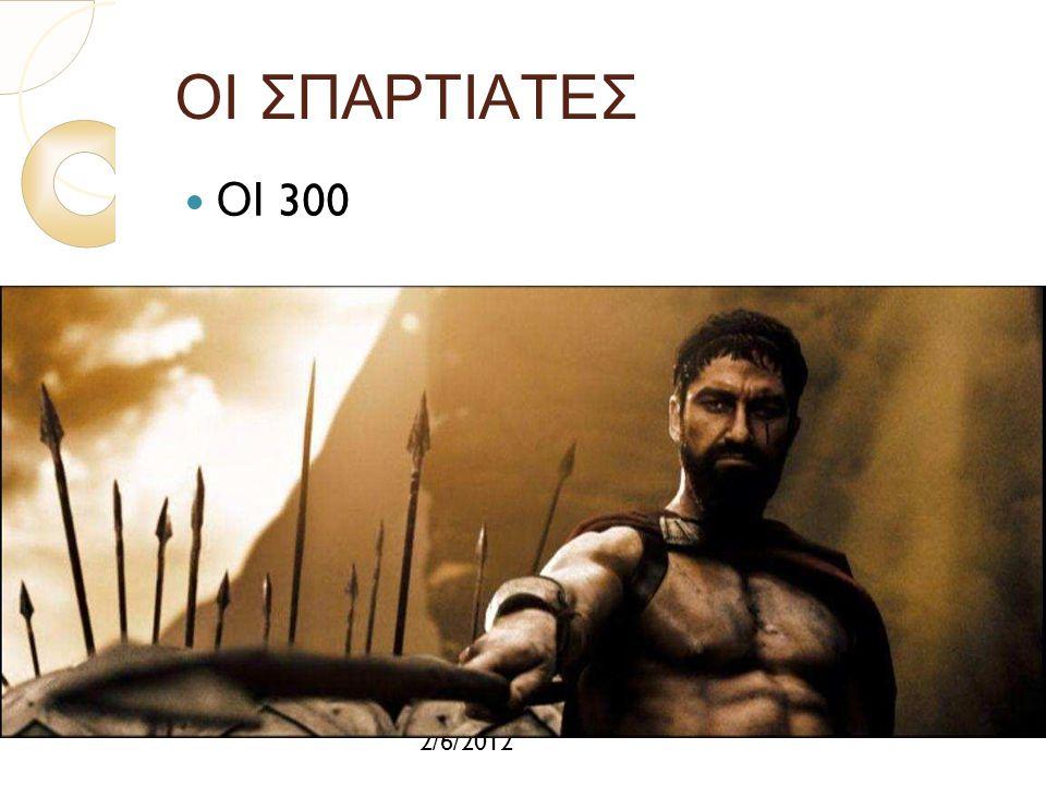 ΟΙ ΣΠΑΡΤΙΑΤΕΣ ΟΙ 300 2/6/2012