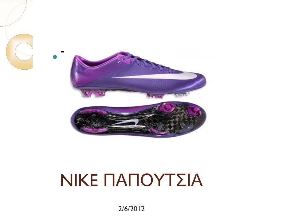 ΤΑΠΕΣ NIKE NIKE ΠΑΠΟΥΤΣΙΑ 2/6/2012