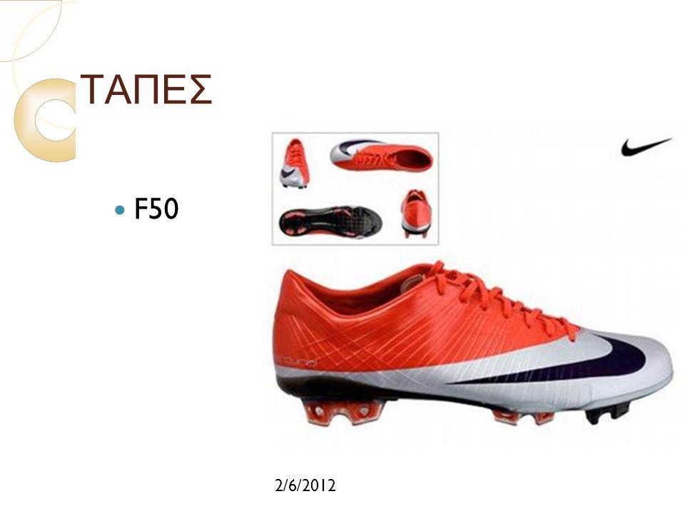 ΤΑΠΕΣ F50 2/6/2012