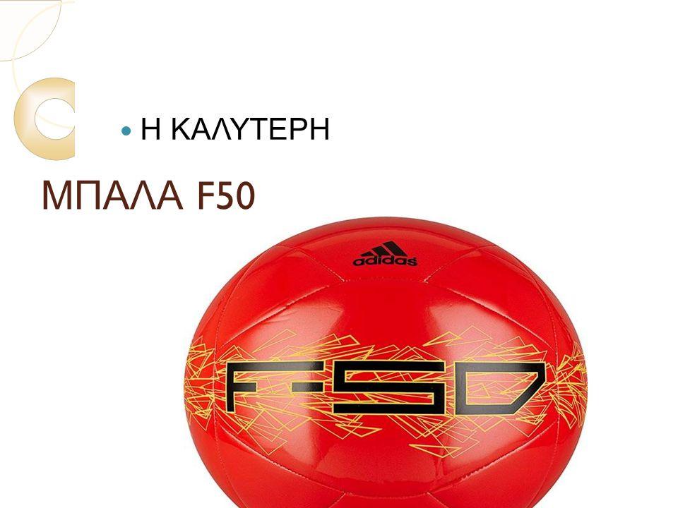 Η ΚΑΛΥΤΕΡΗ ΜΠΑΛΑ F50 2/6/2012