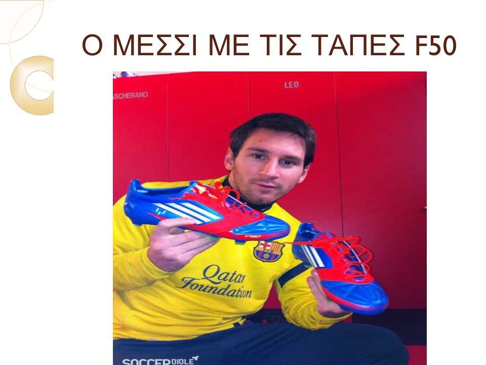 Ο ΜΕΣΣΙ ΜΕ ΤΙΣ ΤΑΠΕΣ F50 2/6/2012