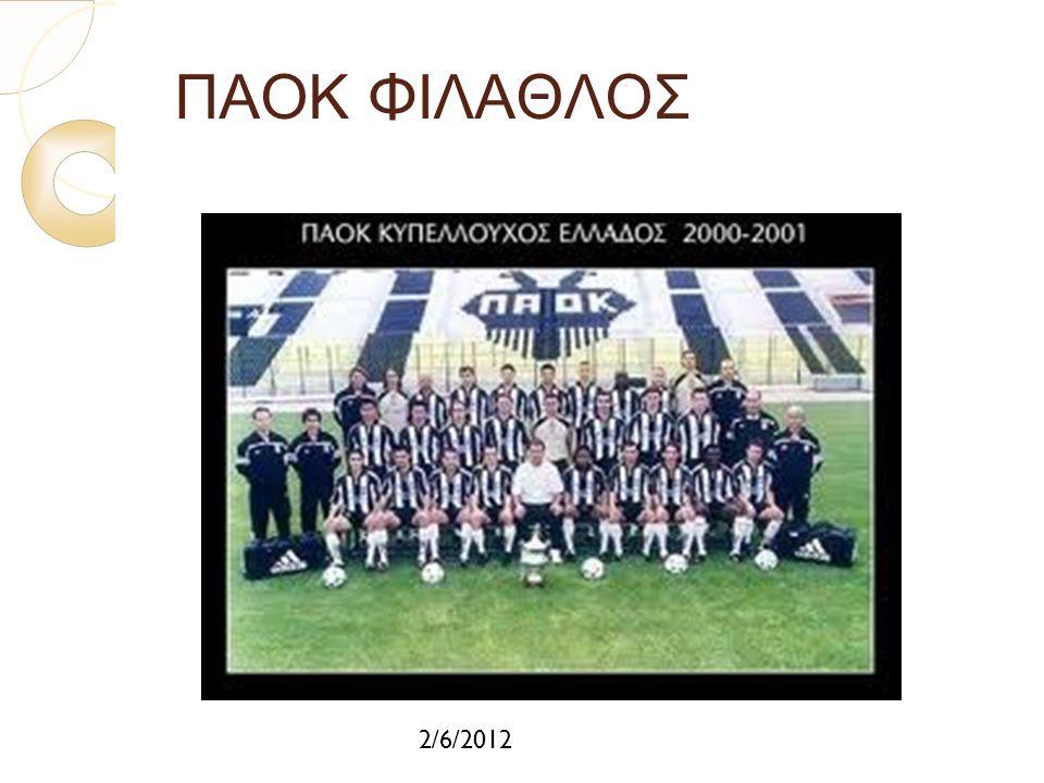 ΠΑΟΚ ΦΙΛΑΘΛΟΣ 2/6/2012