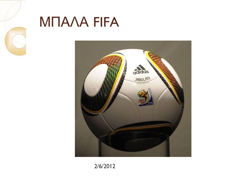ΜΠΑΛΑ FIFA 2/6/2012
