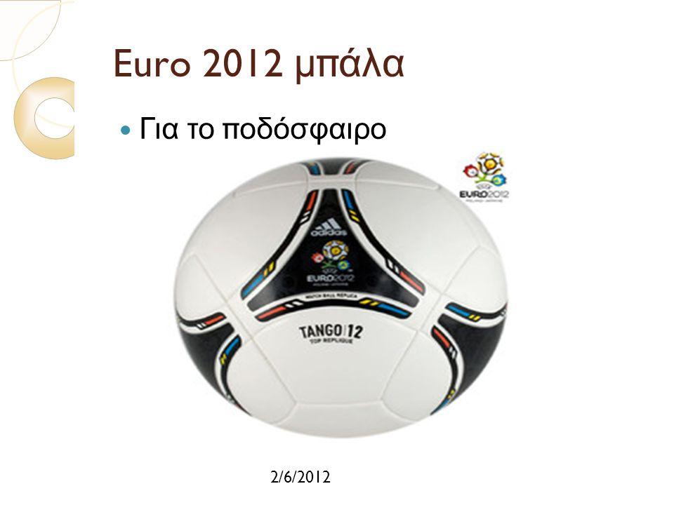 Euro 2012 μπάλα Για το ποδόσφαιρο 2/6/2012