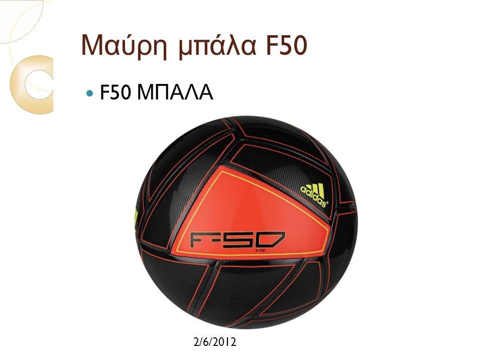 Μαύρη μπάλα F50 F50 ΜΠΑΛΑ 2/6/2012