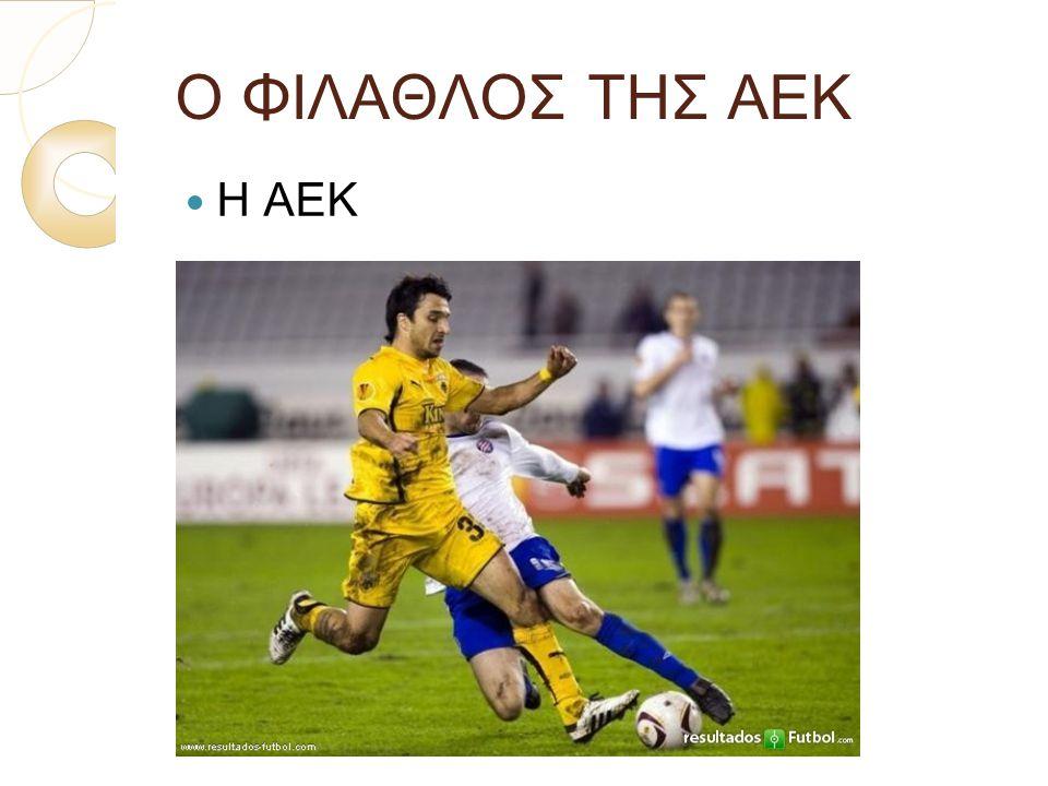 Ο ΦΙΛΑΘΛΟΣ ΤΗΣ ΑΕΚ Η ΑΕΚ 2/6/2012