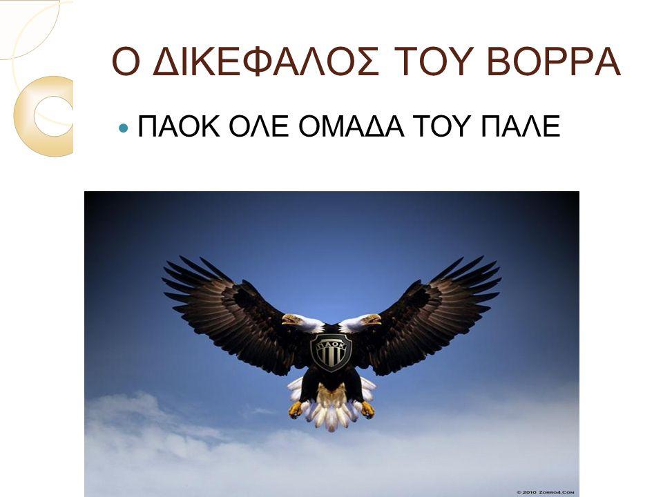 Ο ΔΙΚΕΦΑΛΟΣ ΤΟΥ ΒΟΡΡΑ ΠΑΟΚ ΟΛΕ ΟΜΑΔΑ ΤΟΥ ΠΑΛΕ 2/6/2012