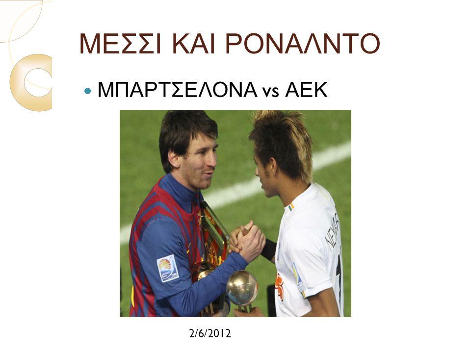 ΜΕΣΣΙ ΚΑΙ ΡΟΝΑΛΝΤΟ ΜΠΑΡΤΣΕΛΟΝΑ vs ΑΕΚ 2/6/2012