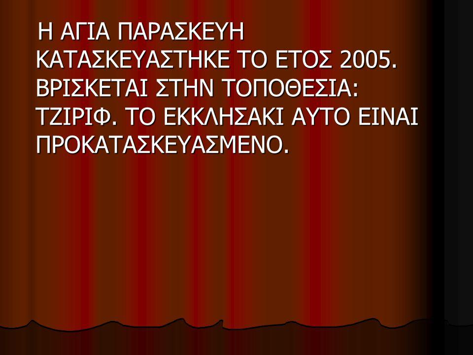 Η ΑΓΙΑ ΠΑΡΑΣΚΕΥΗ ΚΑΤΑΣΚΕΥΑΣΤΗΚΕ ΤΟ ΕΤΟΣ 2005