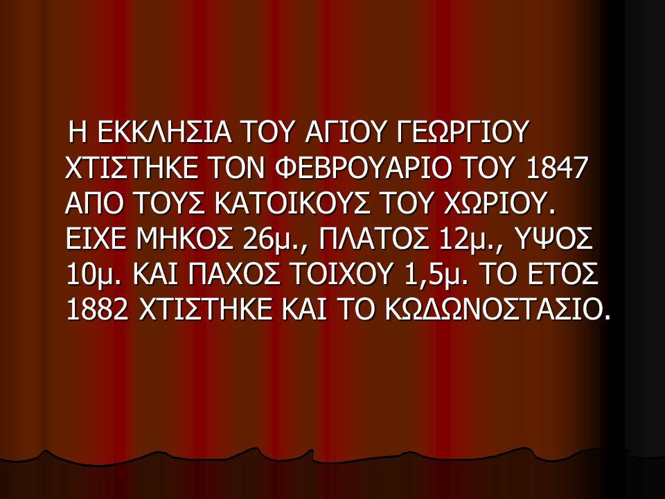 Η ΕΚΚΛΗΣΙΑ ΤΟΥ ΑΓΙΟΥ ΓΕΩΡΓΙΟΥ ΧΤΙΣΤΗΚΕ ΤΟΝ ΦΕΒΡΟΥΑΡΙΟ ΤΟΥ 1847 ΑΠΟ ΤΟΥΣ ΚΑΤΟΙΚΟΥΣ ΤΟΥ ΧΩΡΙΟΥ.