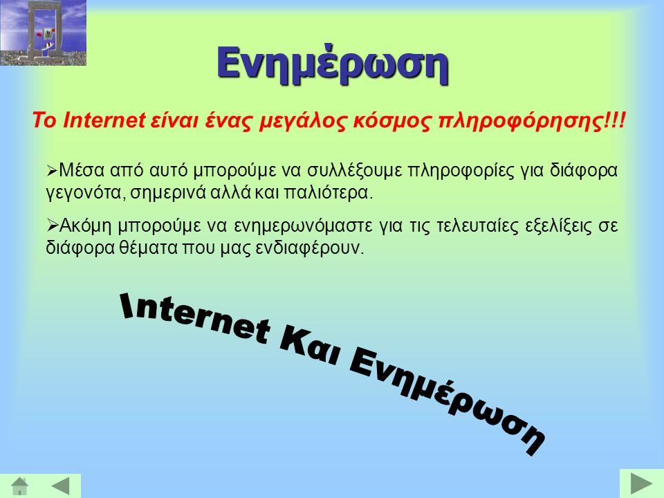 Internet Και Ενημέρωση