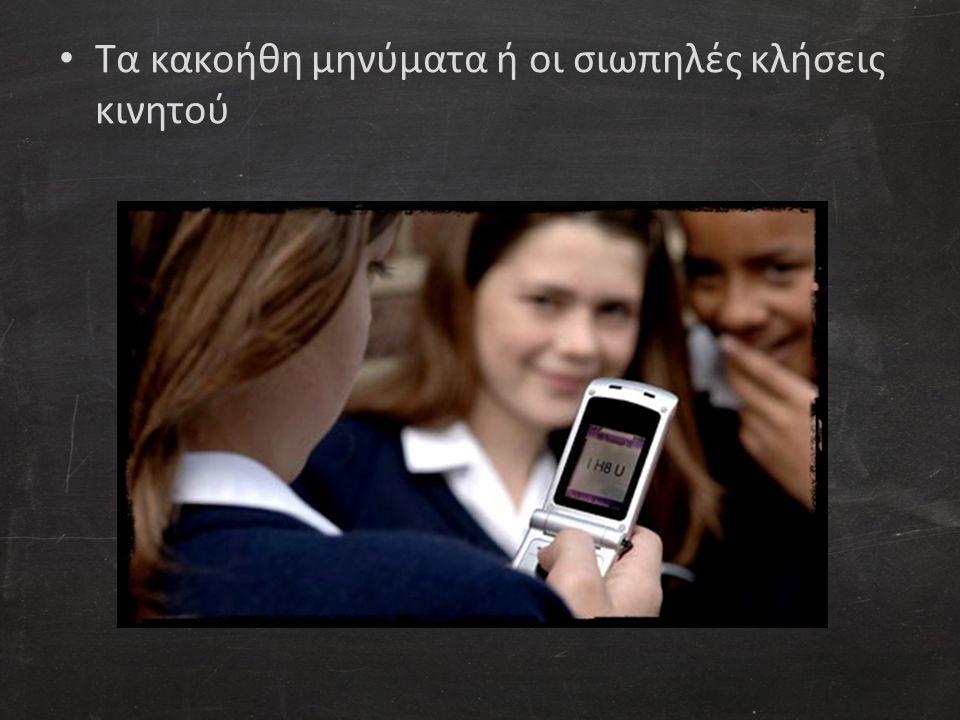 Τα κακοήθη μηνύματα ή οι σιωπηλές κλήσεις κινητού