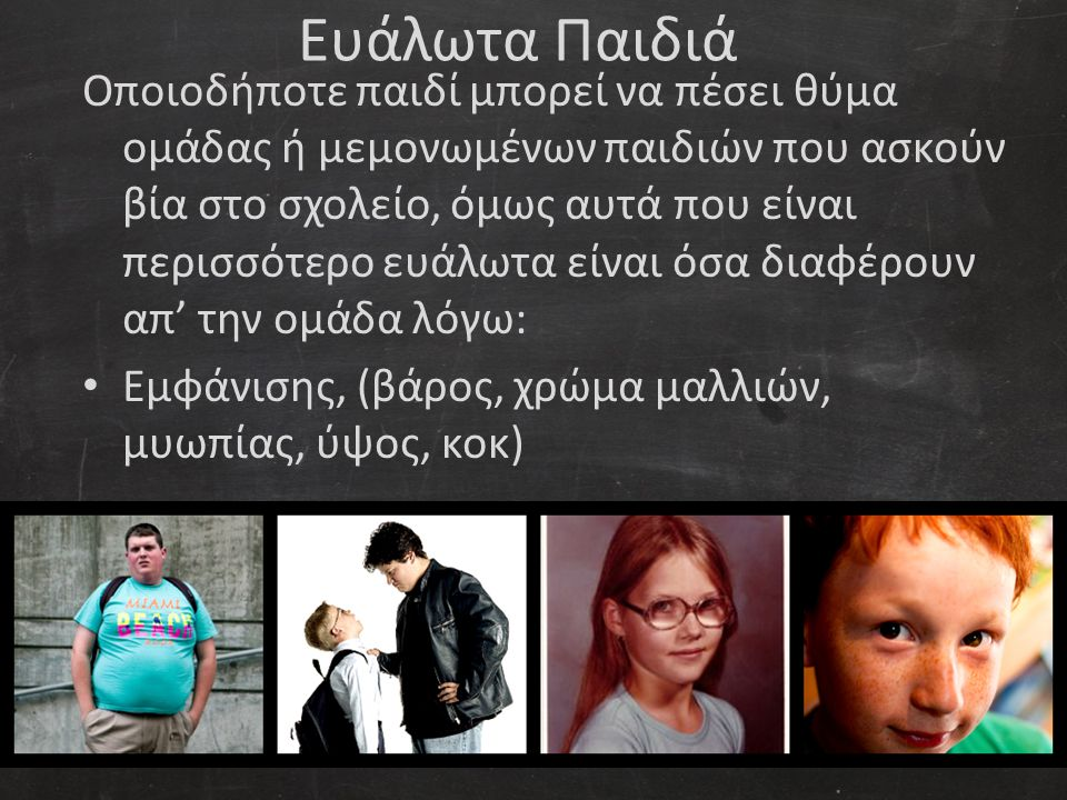 Ευάλωτα Παιδιά
