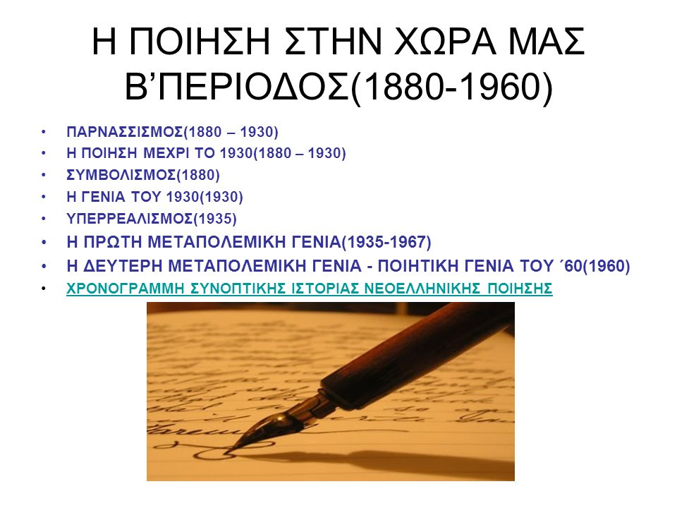 Η ΠΟΙΗΣΗ ΣΤΗΝ ΧΩΡΑ ΜΑΣ Β'ΠΕΡΙΟΔΟΣ(1880-1960)