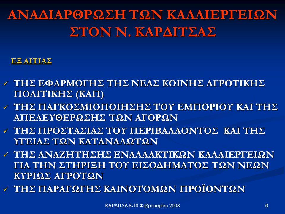 ΑΝΑΔΙΑΡΘΡΩΣΗ ΤΩΝ ΚΑΛΛΙΕΡΓΕΙΩΝ ΣΤΟΝ Ν. ΚΑΡΔΙΤΣΑΣ