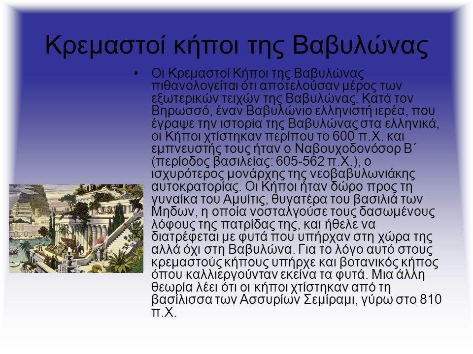 Κρεμαστοί κήποι της Βαβυλώνας