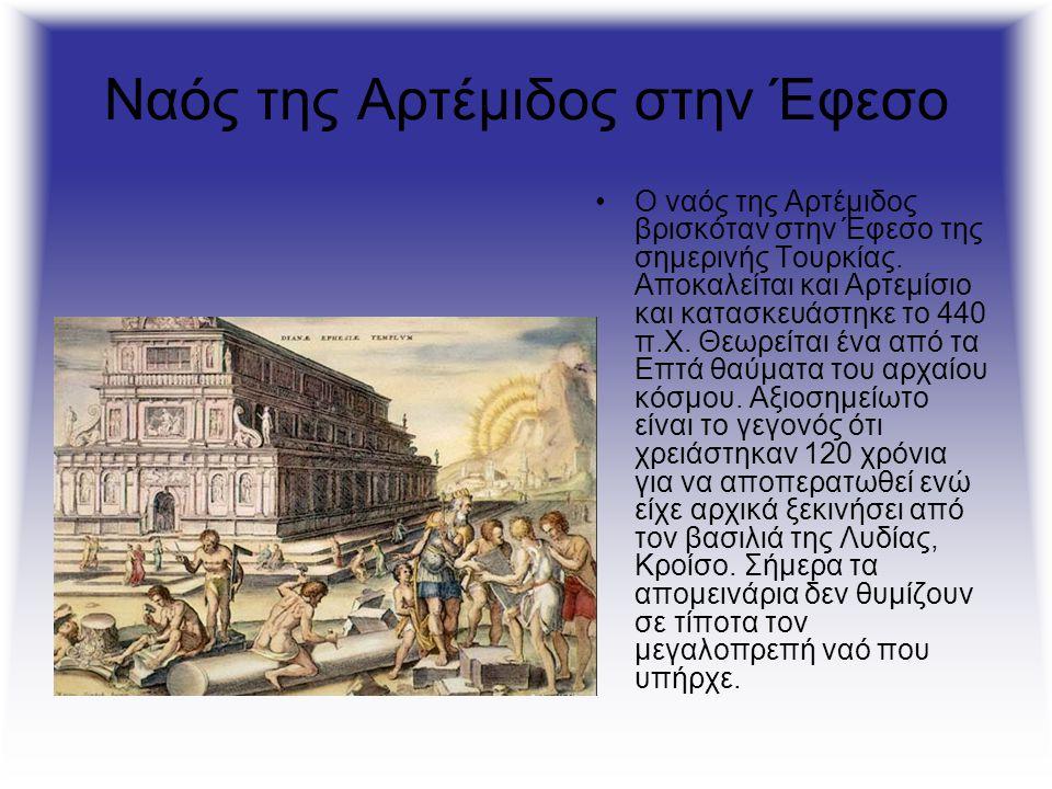 Ναός της Αρτέμιδος στην Έφεσο