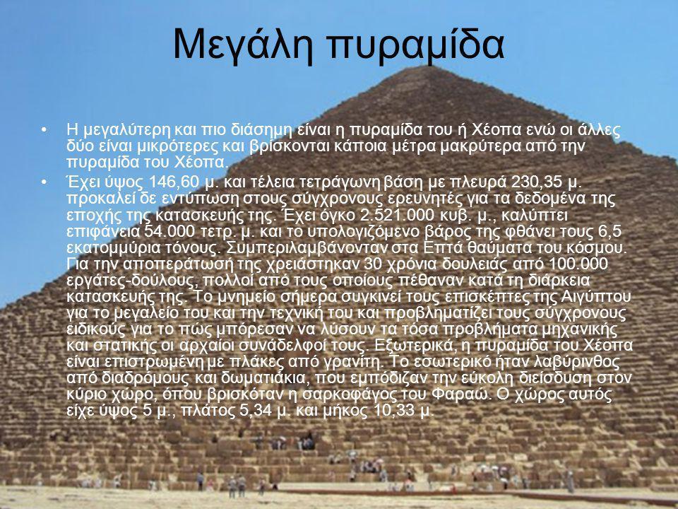 Μεγάλη πυραμίδα