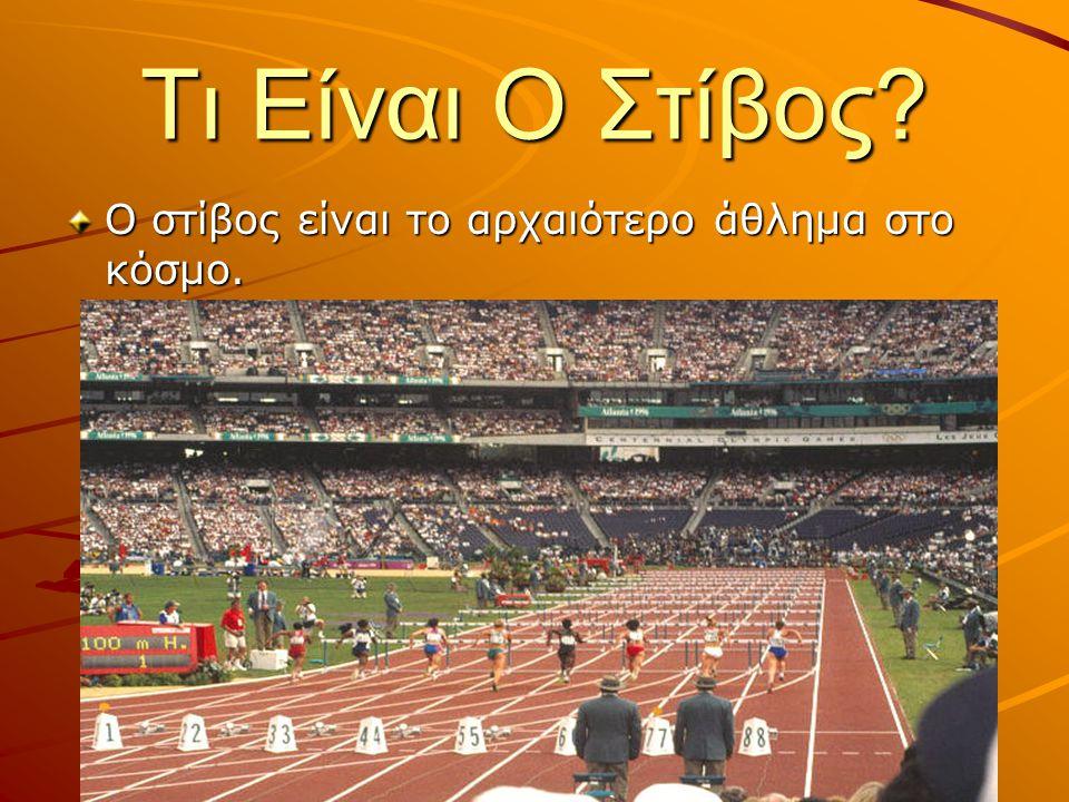 Τι Είναι Ο Στίβος Ο στίβος είναι το αρχαιότερο άθλημα στο κόσμο.
