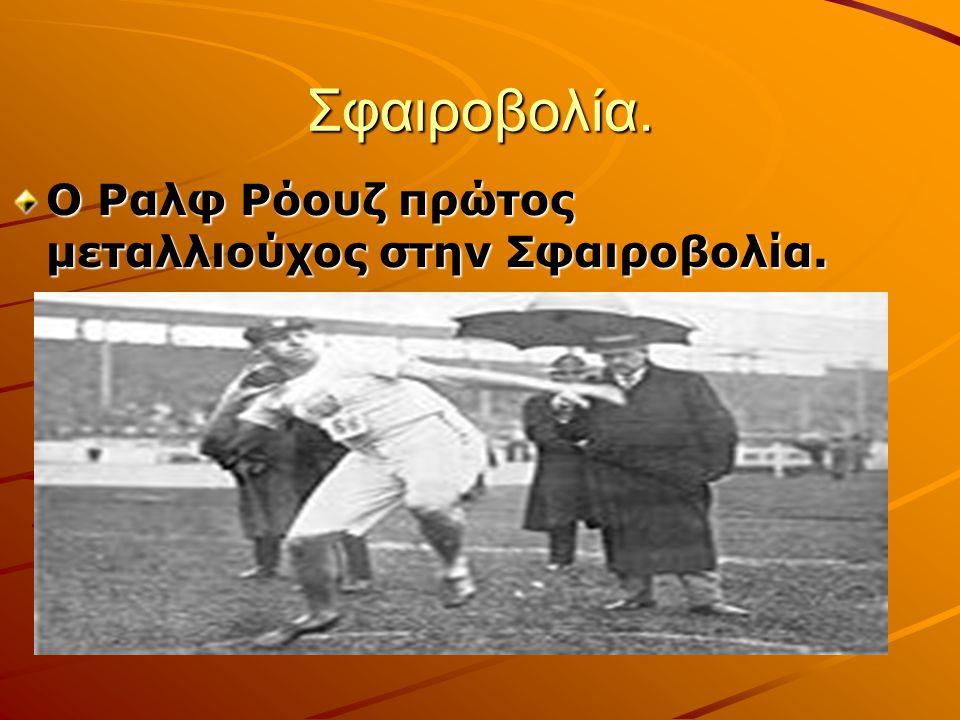 Σφαιροβολία. Ο Ραλφ Ρόουζ πρώτος μεταλλιούχος στην Σφαιροβολία.