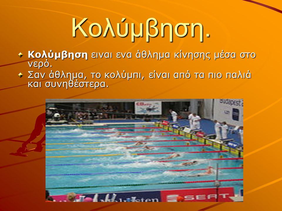 Κολύμβηση. Κολύμβηση ειναι ενα άθλημα κίνησης μέσα στο νερό.