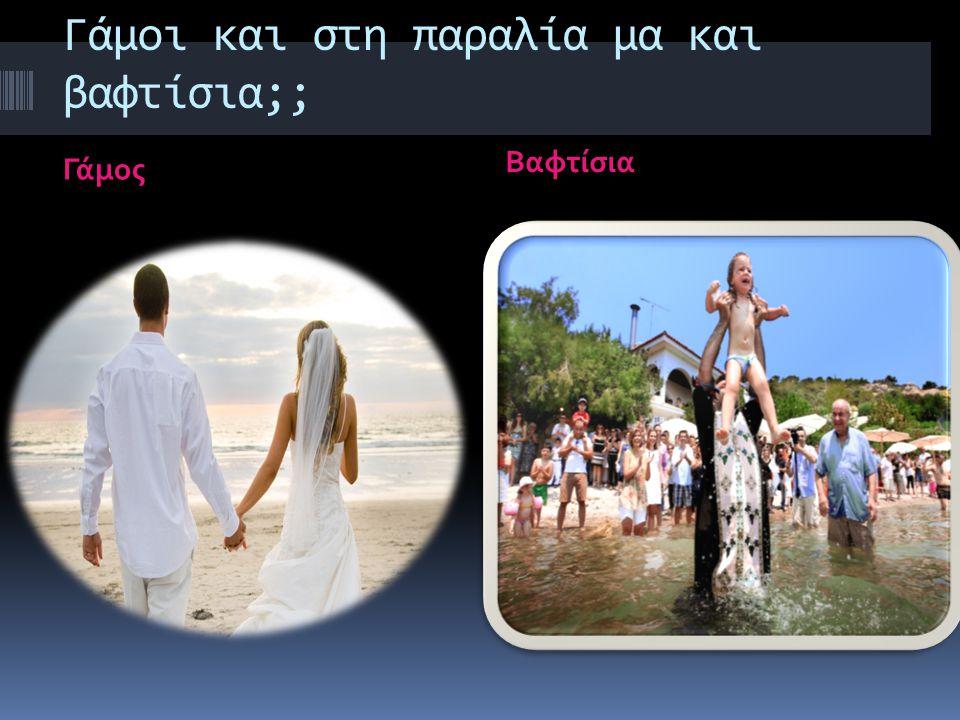 Γάμοι και στη παραλία μα και βαφτίσια;;
