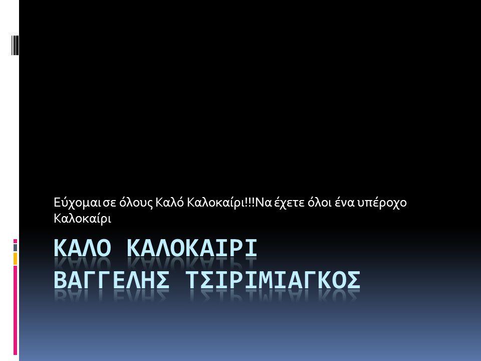 ΚΑΛΟ ΚΑΛΟΚΑΙΡΙ ΒΑΓΓΕΛΗΣ ΤΣΙΡΙΜΙΑΓΚΟΣ