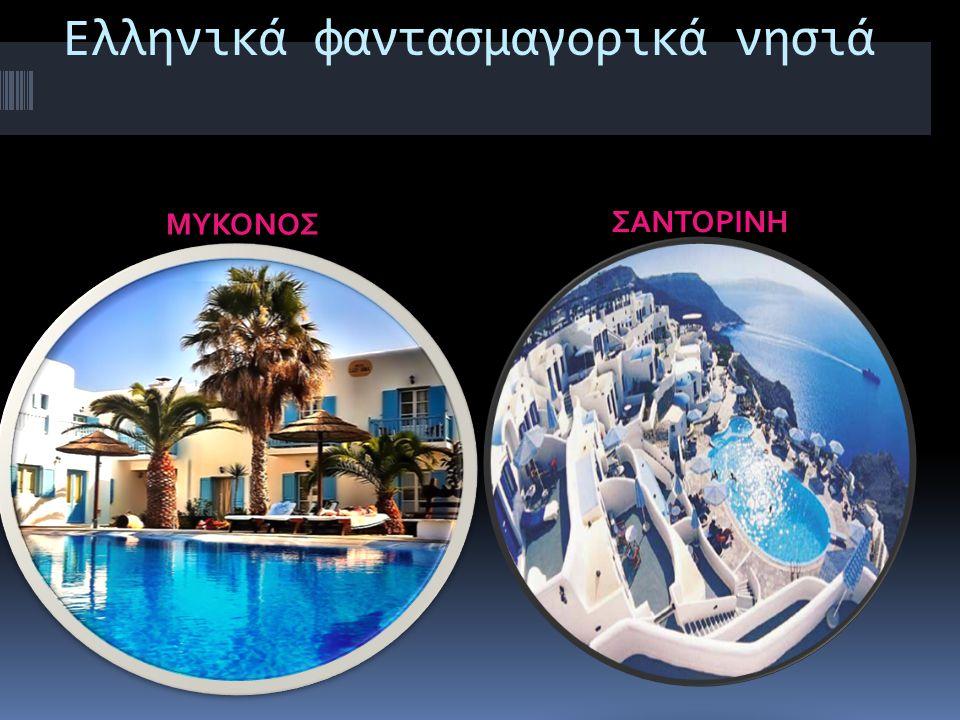 Ελληνικά φαντασμαγορικά νησιά