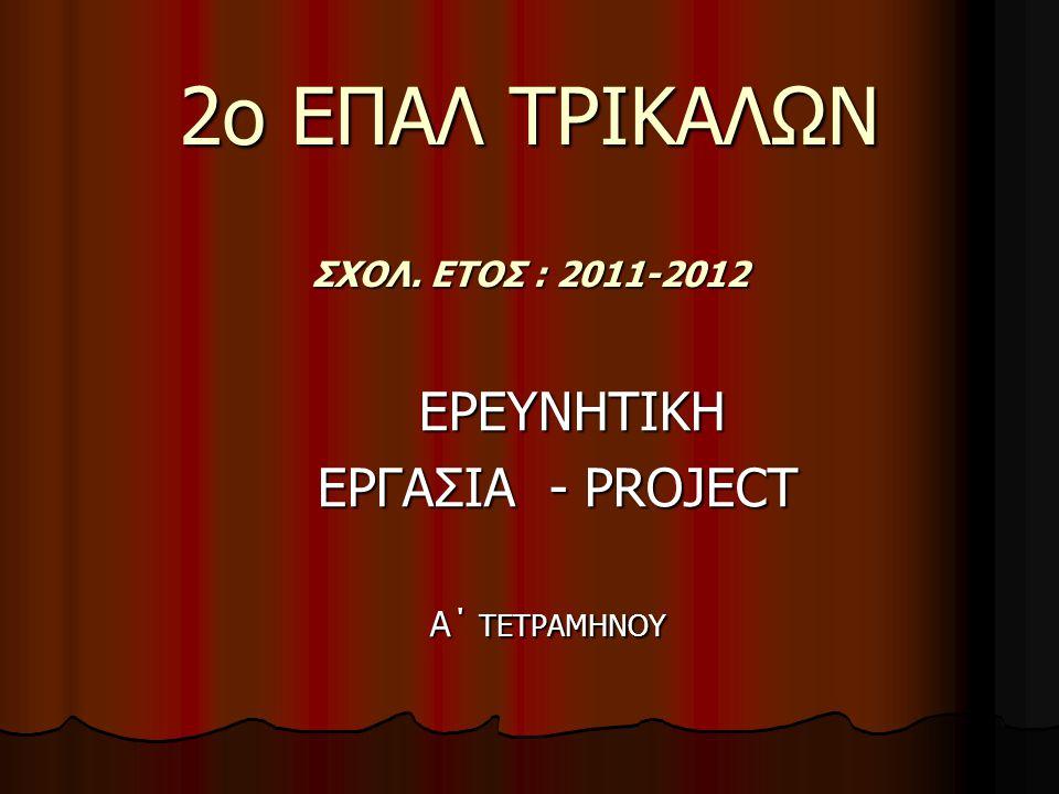 2ο ΕΠΑΛ ΤΡΙΚΑΛΩΝ ΣΧΟΛ. ΕΤΟΣ : 2011-2012