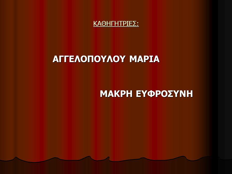 ΚΑΘΗΓΗΤΡΙΕΣ: ΑΓΓΕΛΟΠΟΥΛΟΥ ΜΑΡΙΑ ΜΑΚΡΗ ΕΥΦΡΟΣΥΝΗ