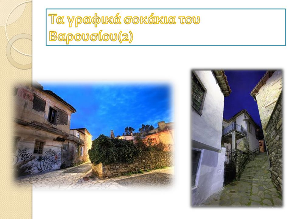 Τα γραφικά σοκάκια του Βαρουσίου(2)