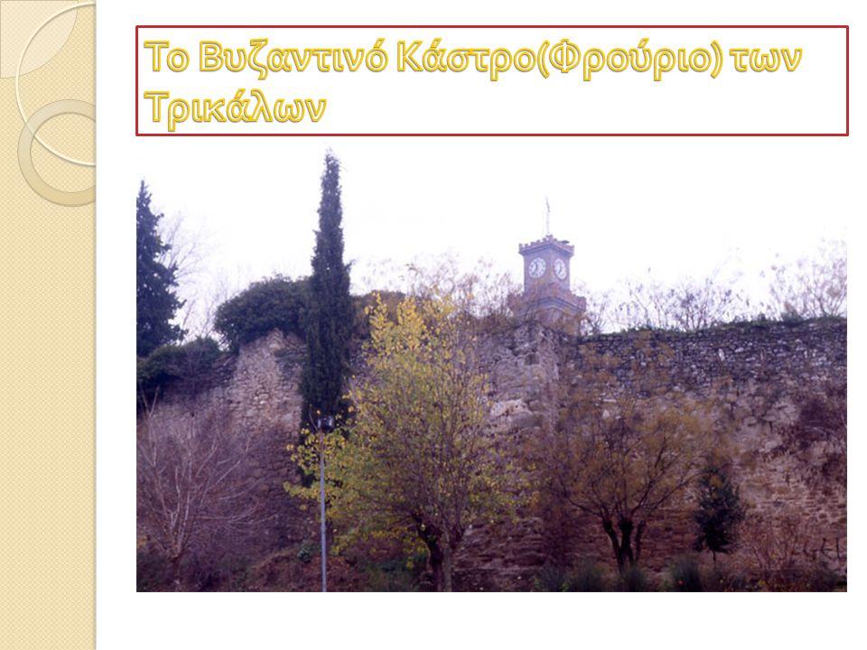 Το Βυζαντινό Κάστρο(Φρούριο) των Τρικάλων