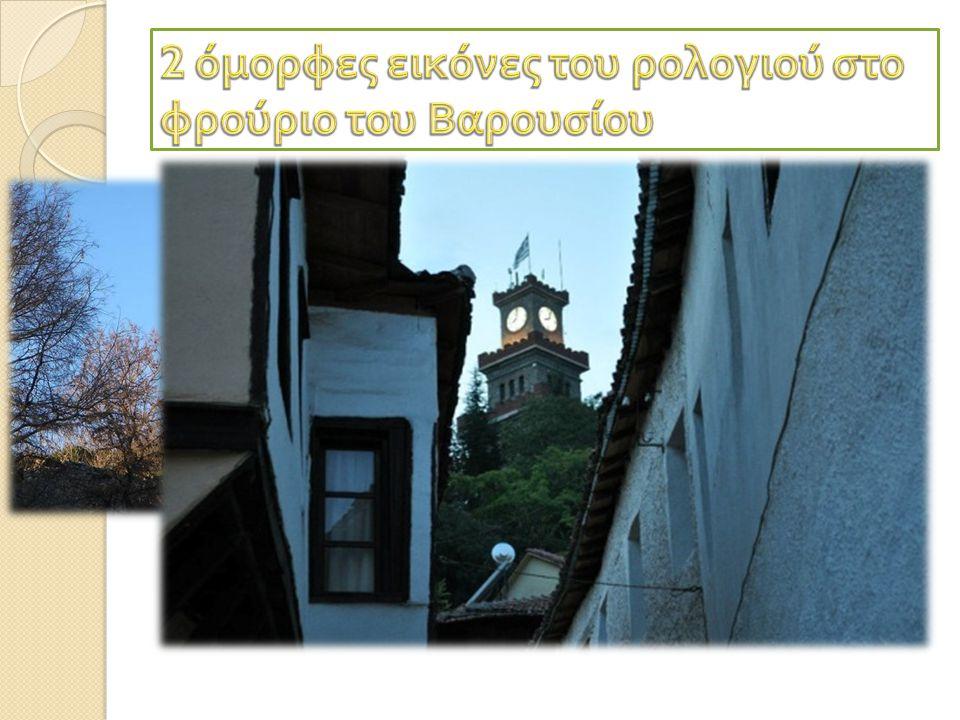 2 όμορφες εικόνες του ρολογιού στο φρούριο του Βαρουσίου