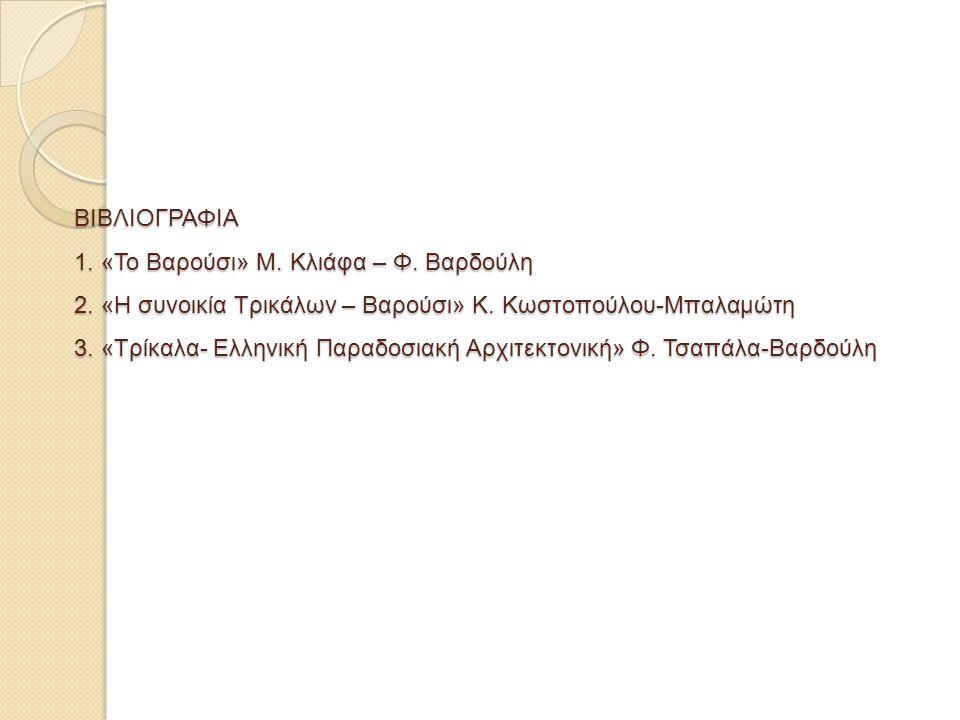 ΒΙΒΛΙΟΓΡΑΦΙΑ 1. «Το Βαρούσι» Μ. Κλιάφα – Φ. Βαρδούλη 2