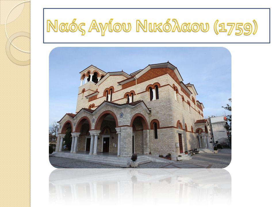 Ναός Αγίου Νικόλαου (1759)