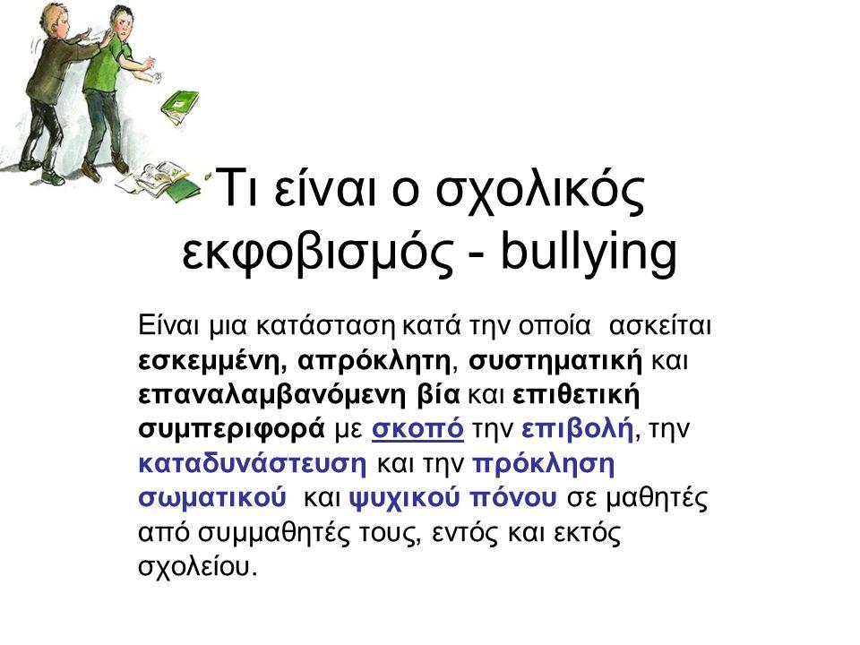 Τι είναι ο σχολικός εκφοβισμός - bullying