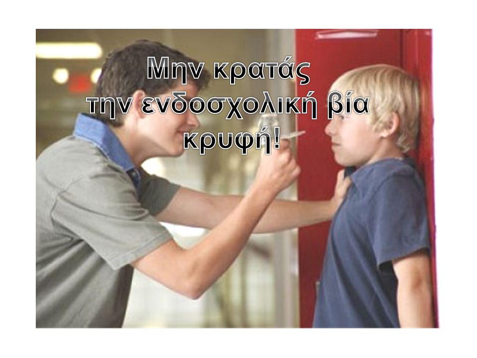 Μην κρατάς την ενδοσχολική βία κρυφή!