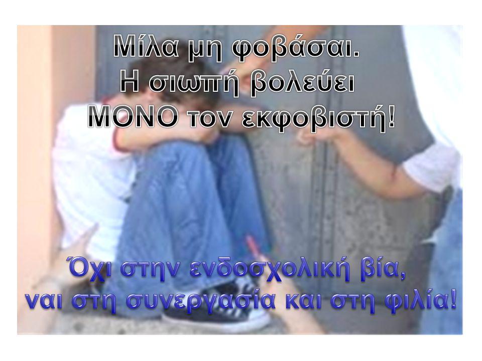 Όχι στην ενδοσχολική βία, ναι στη συνεργασία και στη φιλία!
