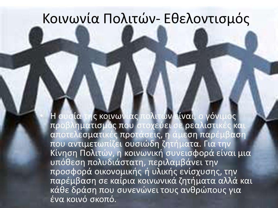 Κοινωνία Πολιτών- Εθελοντισμός