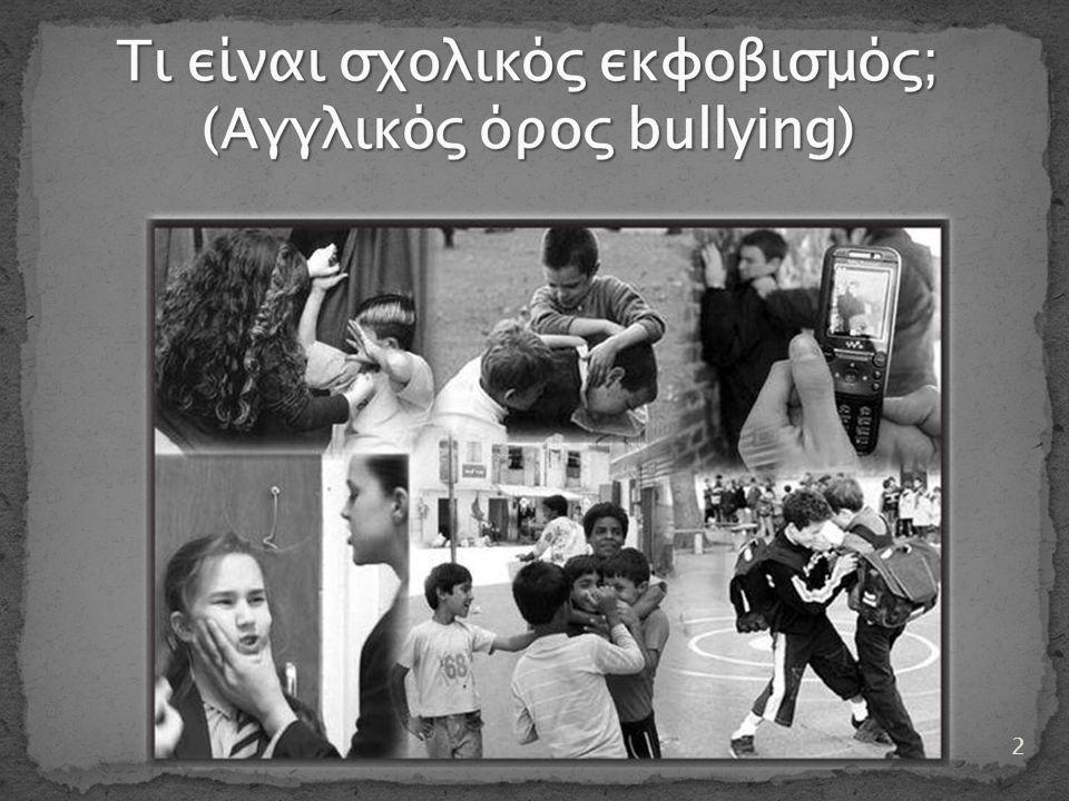 Τι είναι σχολικός εκφοβισμός; (Αγγλικός όρος bullying)