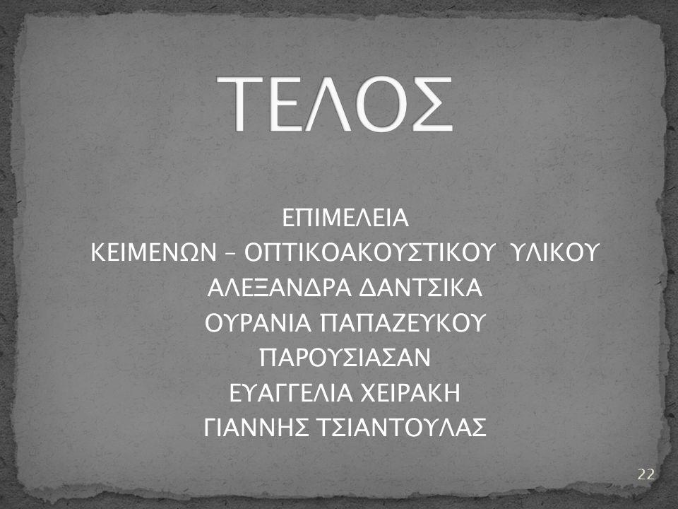 ΚΕΙΜΕΝΩΝ – ΟΠΤΙΚΟΑΚΟΥΣΤΙΚΟΥ ΥΛΙΚΟΥ