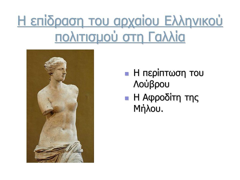 Η επίδραση του αρχαίου Ελληνικού πολιτισμού στη Γαλλία