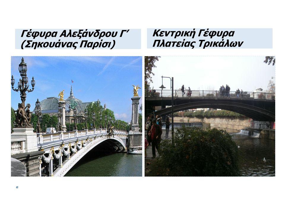 Γέφυρα Αλεξάνδρου Γ' (Σηκουάνας Παρίσι)