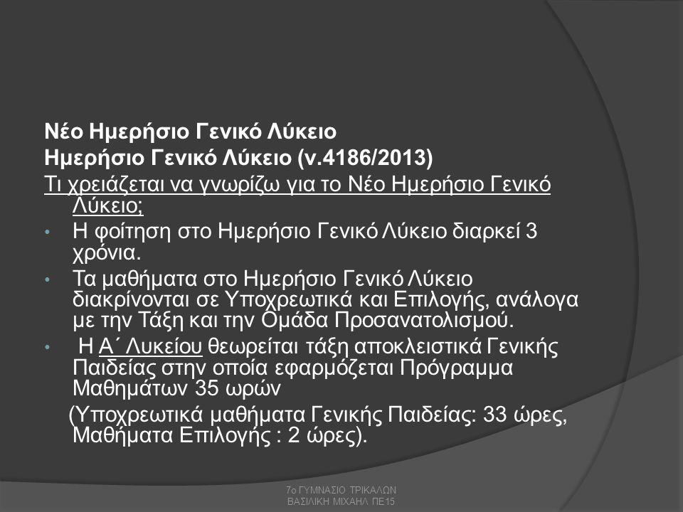 Νέο Ημερήσιο Γενικό Λύκειο Ημερήσιο Γενικό Λύκειο (ν.4186/2013)