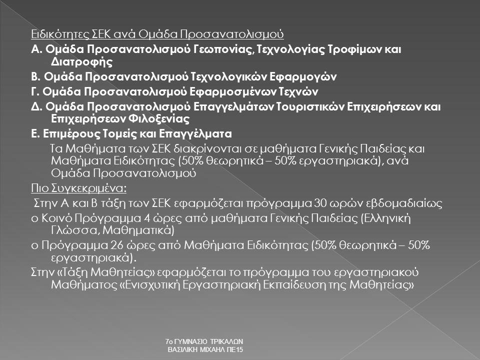 Ειδικότητες ΣΕΚ ανά Ομάδα Προσανατολισμού Α