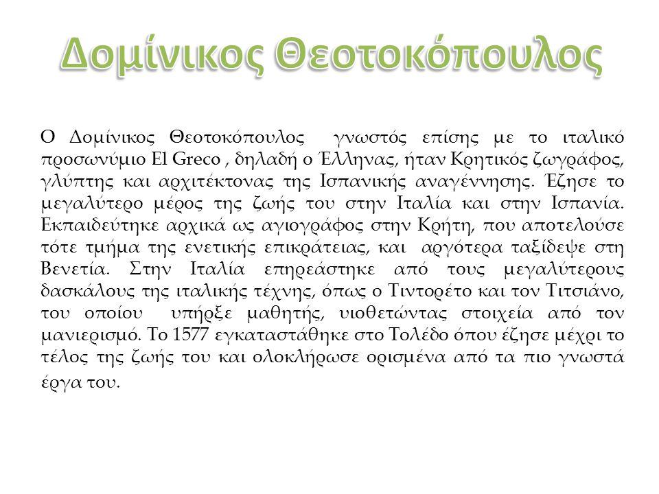 Δομίνικος Θεοτοκόπουλος