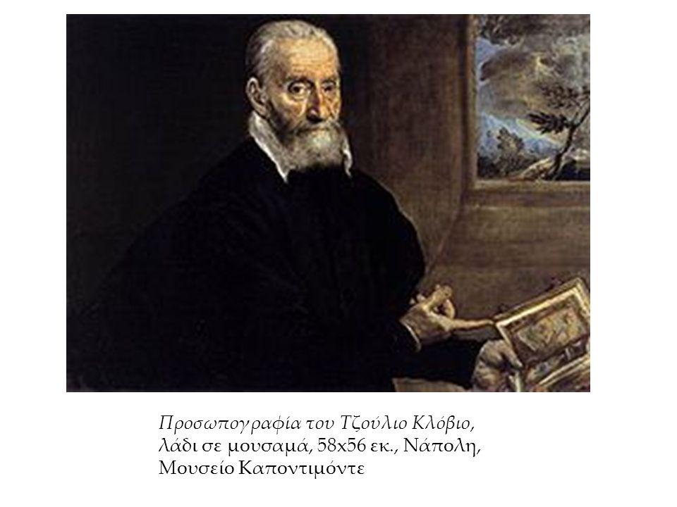 Προσωπογραφία του Τζούλιο Κλόβιο, λάδι σε μουσαμά, 58x56 εκ