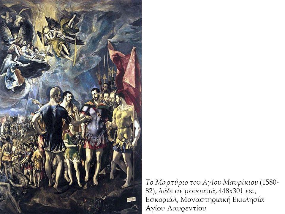 Το Μαρτύριο του Αγίου Μαυρίκιου (1580-82), λάδι σε μουσαμά, 448x301 εκ